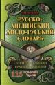 Русско-английский, англо-русский словарь 115 000 слов с оригинальной транскрипцией